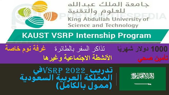 تدريب VSRP 2022