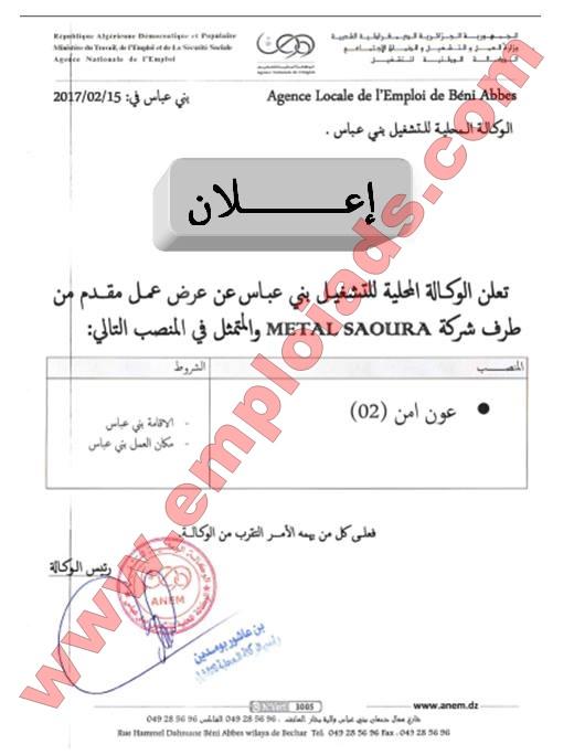 اعلان عن توظيف في شركة METAL SAOUARA ولاية بشار فيفري 2017