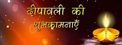 Diwali ki Shubhkamnaye