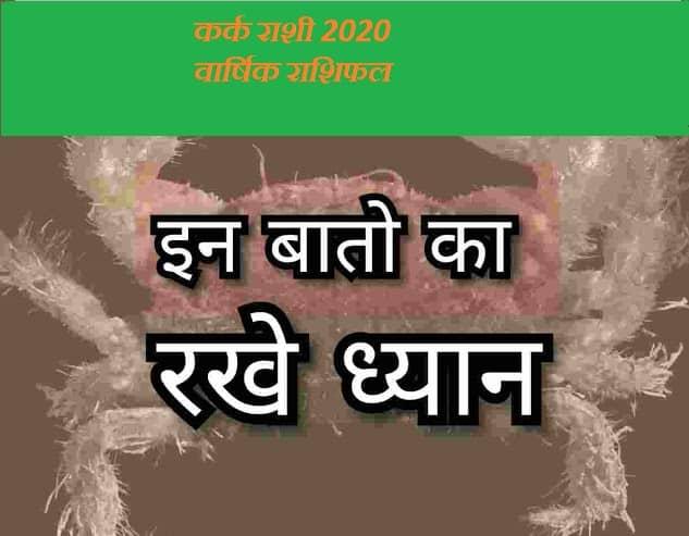 karka rashi 2020 | कर्क (कर्कट) राशी का पूरा वार्षिक राशिफल