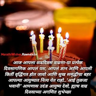 1000+ Best Birthday Wishes In Marathi | वाढदिवस शुभेच्छा मराठी
