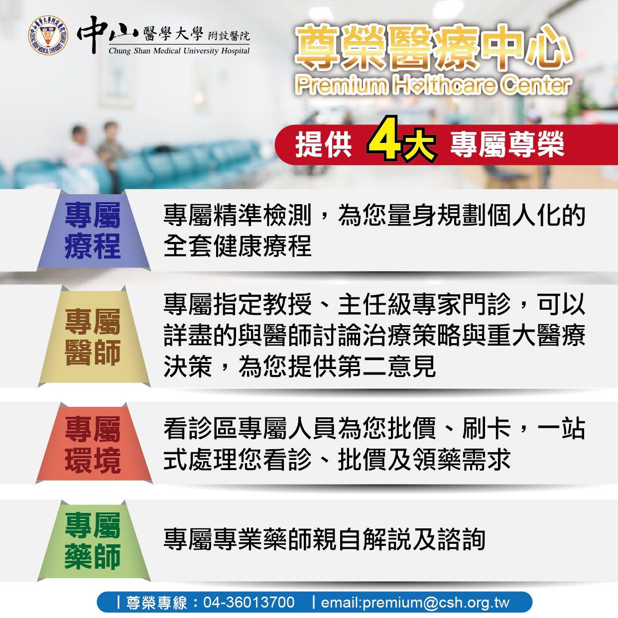 魏正宗醫師的部落格 Dr Wei Blog: 中山醫學大學附設醫院 尊榮醫療中心