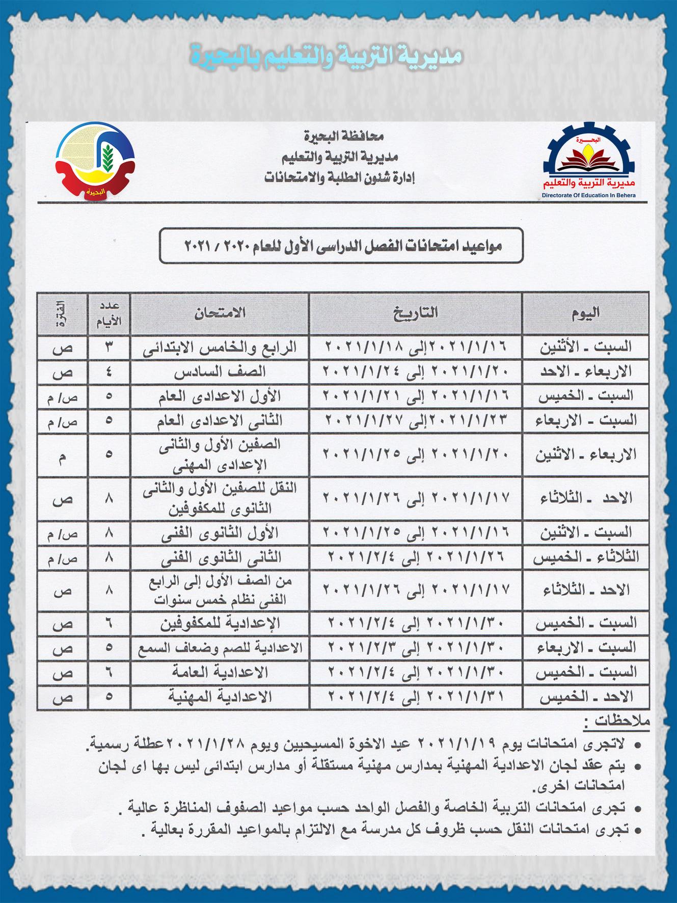 جدول امتحانات محافظة البحيرة 2021 نصف العام