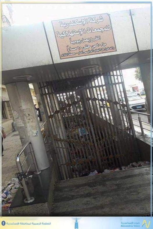 محافظ الإسكندرية يلغي تخصيص نفق محطة الرمل