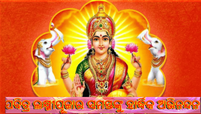 Happy Gajalaxmi Puja Odisha 2018 Quotes, Messages, Wishes, Images - MySmartOdisha 2018