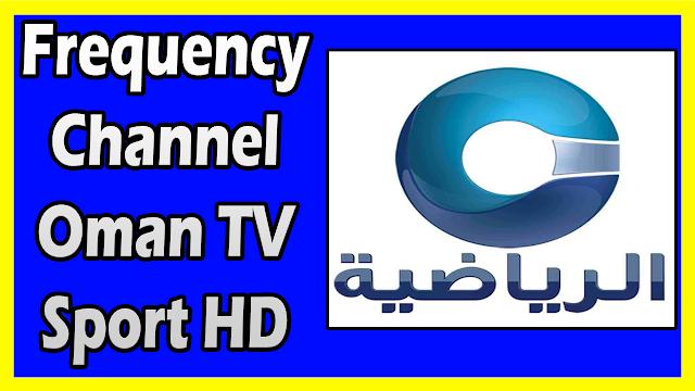 """تردد قناة عمان الرياضية الجديد """"Frequency Channel Oman TV Sport HD"""""""