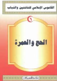 القاموس الإسلامى للناشئين والشباب 6 الحج والعمرة pdf