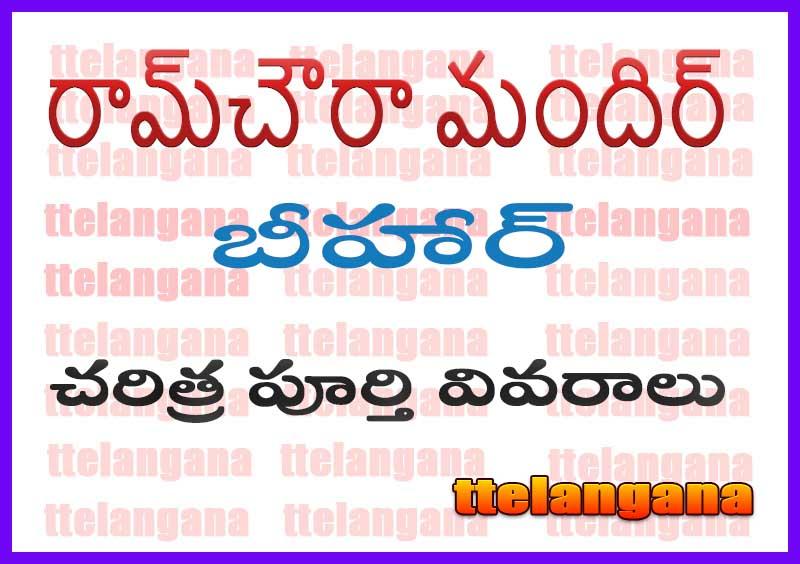 రామ్చౌరా మందిర్ బీహార్ చరిత్ర పూర్తి వివరాలు