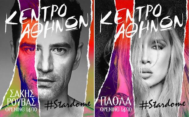 http://www.vgaino.gr/2015/07/kentro-athinon.html