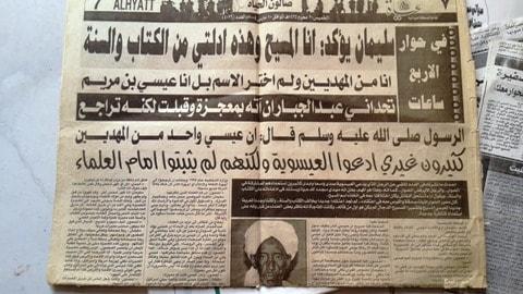 he is back in sudan suliman المسيح المهدي