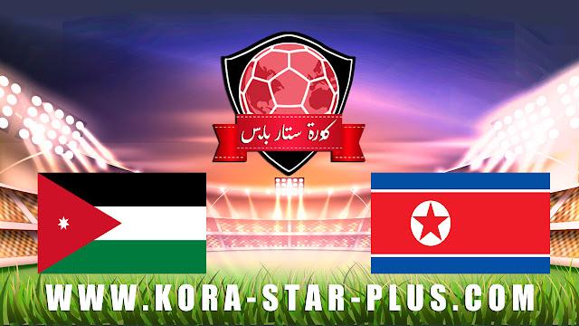 مشاهدة مباراة الاردن وكوريا الشمالية بث مباشر بتاريخ 10-01-2020 كأس آسيا تحت 23 سنة