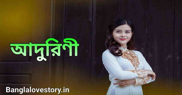 Romantic Story Of Love | আদুরিণীর প্রেম কাহিনী