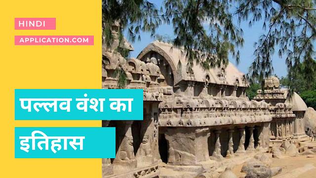 History of Pallava Dynasty in Hindi