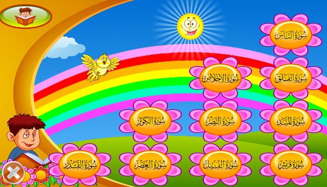 تحميل برنامج تحفيظ القران الكريم بالصوت والصورة للأطفال مجانا