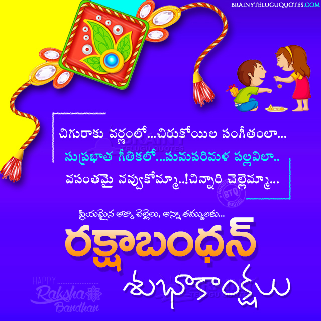 rakshabandhan greetings in telugu, rakshabandhan wallpapers greetings on rakshabandhan in telugu