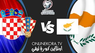 مشاهدة مباراة كرواتيا وقبرص بث مباشر اليوم 27-03-2021 في تصفيات كأس العالم