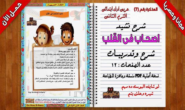 حصريا مذكرة شرح نشيد أصحاب في القلب منهج اللغة العربية للصف الاول الابتدائي الترم الثاني 2021