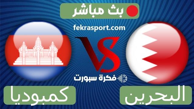 مشاهدة مباراة البحرين كمبوديا بث مباشر بتاريخ 3-6-2021 تصفيات آسيا المؤهلة لكأس العالم