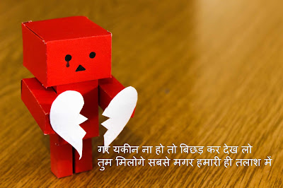 {LATEST} Sad Shayari With Images in Hindi 2019