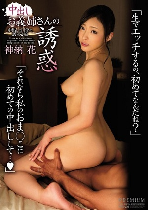 Invites In The Middle Served Sister-in-law's Out Temptation To Medium And Mouth Horny Elder Brother's Wife Kan'no Flower [PGD-898 Kanou Hana (Kanno Shizuka)]