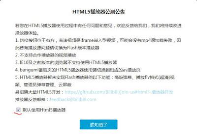 ビリビリ動画HTML5再生3