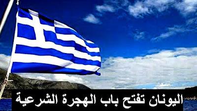 الهجرة إلى اليونان 2021 تفاصيل عليك معرفتها
