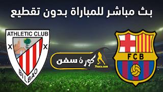 مشاهدة مباراة برشلونة وأتلتيك بلباو بث مباشر بتاريخ 17-01-2021 كأس السوبر الأسباني