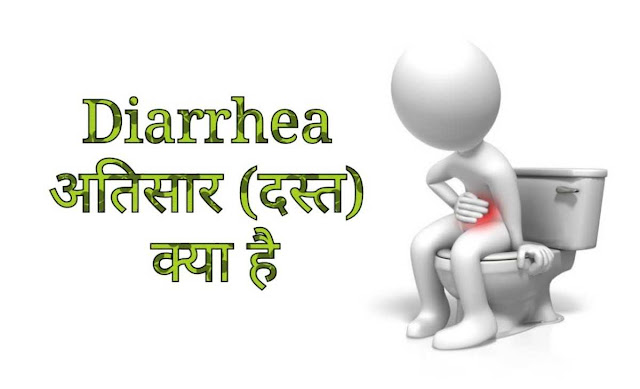 Diarrhea-kya-hai-hindi