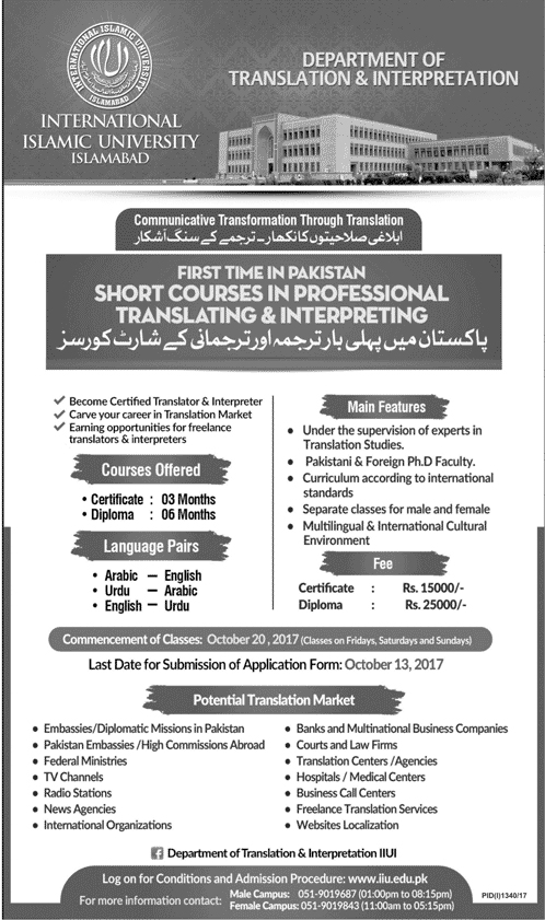 Admissions Open in International Islamic University Islamabad - 2017