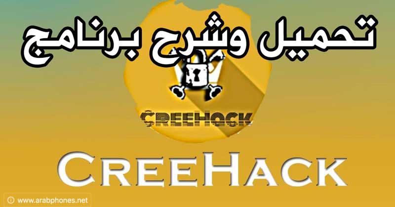 تحميل برنامج كري هاك creehack لتهكير العاب اندرويد