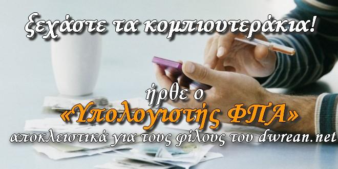 Δωρεάν πρόγραμμα υπολογισμού ΦΠΑ
