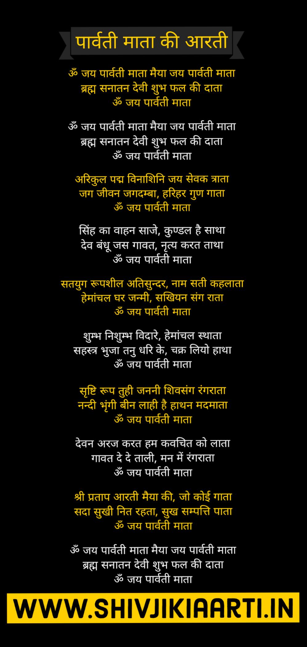 Parvati  Ji ki aarti in lyrics