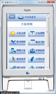 氣象PDA