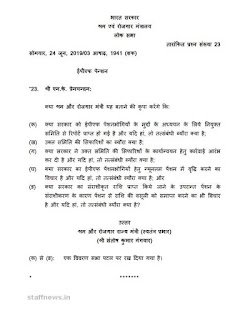 epf-pension-question-hindi-page1