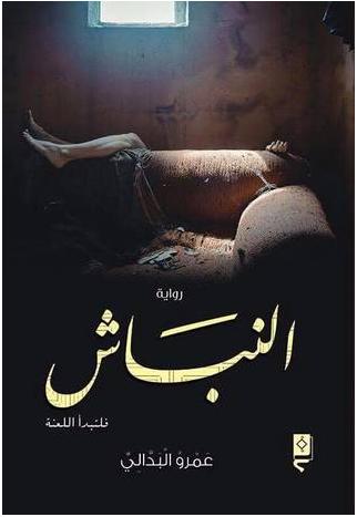 رواية النباش، قراءة رواية النباش، رواية النباش للكاتب عمرو البدالي، شراء رواية النباش