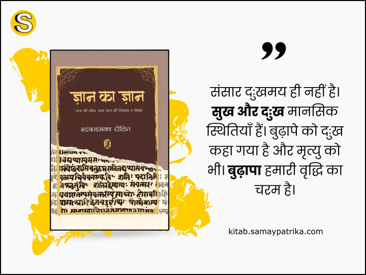 gyan-ka-gyan-book-quotes