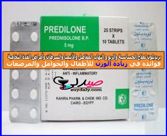 بريديلون أقراص predilone 5 mg مضاد للحساسية والربو للكحة و للبلغم و التهاب المفاصل والأنيميا والسرطان وأمراض الغدة النخامية لزيادة الوزن وعلاج النحافة الجرعة للحمل والرضاعة والرضع وفوائده والسعر في 2020 والبدائل