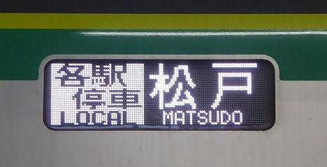 常磐線 各駅停車 松戸行き2 東京メトロ16000系