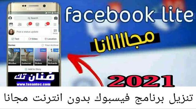 تنزيل برنامج فيس بوك بدون انترنت 2021 وطريقة تشغيل الفيس بدون رصيد نت مجانا