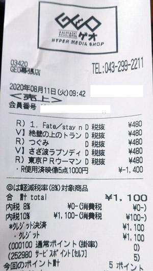 GEO ゲオ 幕張店 2020/8/11 のレシート
