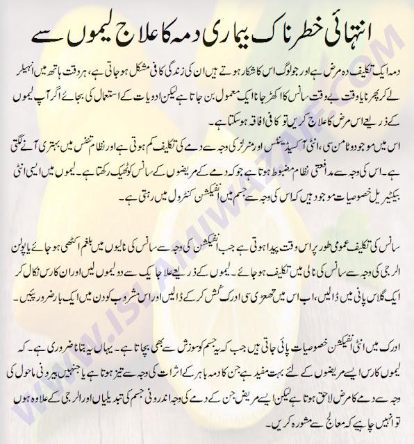 asthma ka ilaj in urdu