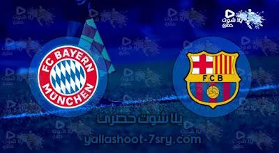 نتيجة مباراة بايرن ميونخ أمام برشلونة 14-09-2021 أبطال أوروبا