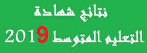 موعد تاريخ اعلان نتائج شهادة التعليم المتوسط البيام 2019 بالجزائر bem.onec.dz resultat bem algerie 2019