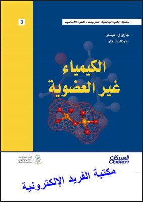 تحميل كتاب الكيمياء غير العضوية ميسلر pdf مترجم، قراءة وكتاب الكيمياء غير العضوية باللغة العربية  أونلاين pdf، جاري ل . ميسلر، دونالد أ. تار، منهج السعودية، تحميل كتب كيمياء بروابط مباشرة مجانا