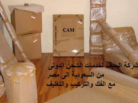شركة نقل عفش من السعودية  الى مصر شحن من جدة الى مصر
