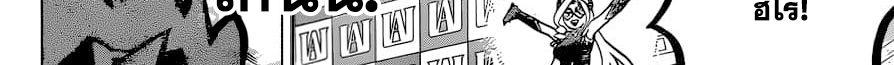 อ่านการ์ตูน Boku no Hero Academia ตอนที่ 241 หน้าที่ 69