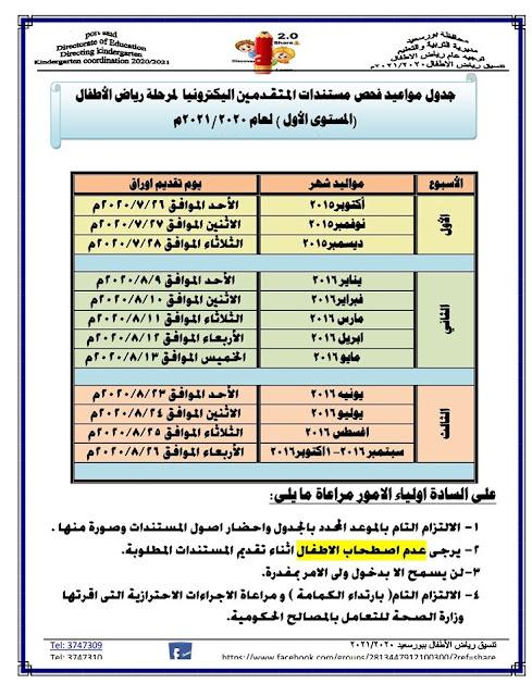 جدول ومواعيد تسليم وفحص المستندات الورقية للمتقدمين لمرحلة رياض المستوى الأول للعام الدراسى ٢٠٢٠ - ٢٠٢١