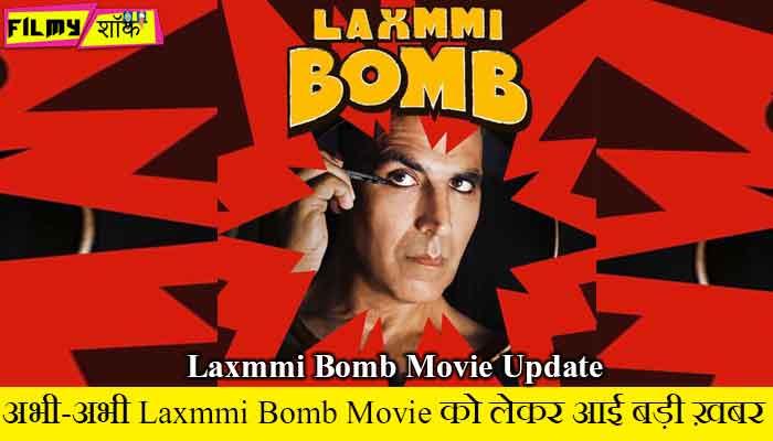 अभी-अभी Laxmmi Bomb Movie को लेकर आई बड़ी ख़बर