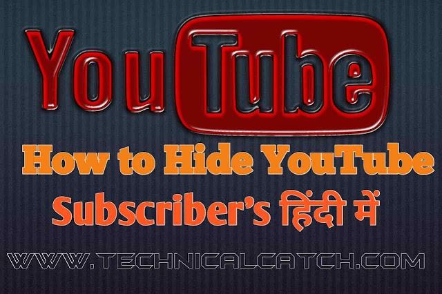 Youtube Subcriber ko Hide Kaise kare - Full Details in Hindi
