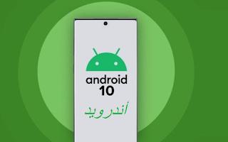نظام أندرويد 10 Android
